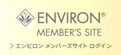 エンビロン メンバーズサイト・ログインページ