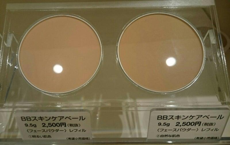 ナビジョンDR ★BBスキンケアベール★